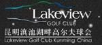 Kunming Lakeview Golf Club